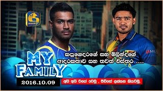 My Family | Chamara Kapugedera with Milinda Siriwardana - 09th October 2016