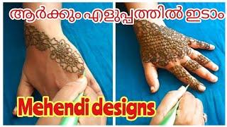 ആർക്കും എളുപ്പത്തിൽ ഇട്ടുനോക്കാം  easy mehendi designs  mehendi ideas  same method mehendi design