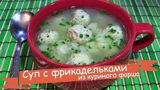 Самый вкусный суп с фрикадельками из куриного фарша с рисом, пошаговый рецепт с фото