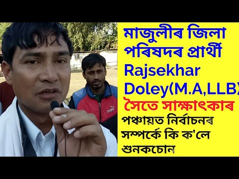 interview-with-rajsekhar-doley@candidate-of-1-no.-zila-parisad,-majuli