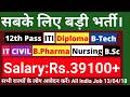सैलरी:39100, Tata में अाई 12वीं/ITI/Diploma/Btech/B.Pharma/B.Sc/M.Sc./Nursing सभी की भर्ती। TMC