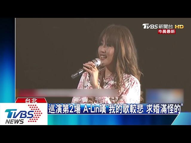 巡演第2場 A-Lin嘆「我的歌較悲 求婚滿怪的」