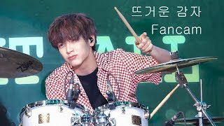 190523 엔플라잉(N.Flying) 김재현(JaeHyun) - 뜨거운 감자(Hot Potato) 직캠(Fancam) / 영남대학교 축제