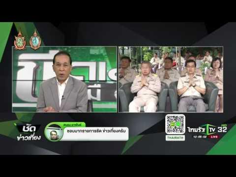 ย้อนหลัง ขีดเส้นใต้เมืองไทย : จ้างบริษัทประกันคุมรักษาพยาบาล ขรก. | 27-09-59 | ชัดข่าวเที่ยง | ThairathTV