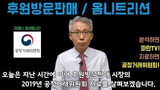 [파란TV] 33. 옴니트리션 No.2 / 후원방문판매…