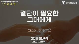 2021년 1월 21일 목요일 신년특별새벽기도회(설교)