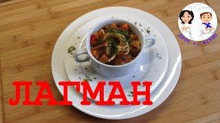 Приготовить Лагман просто. Очень вкусный рецепт / How to cook Siberian lagman
