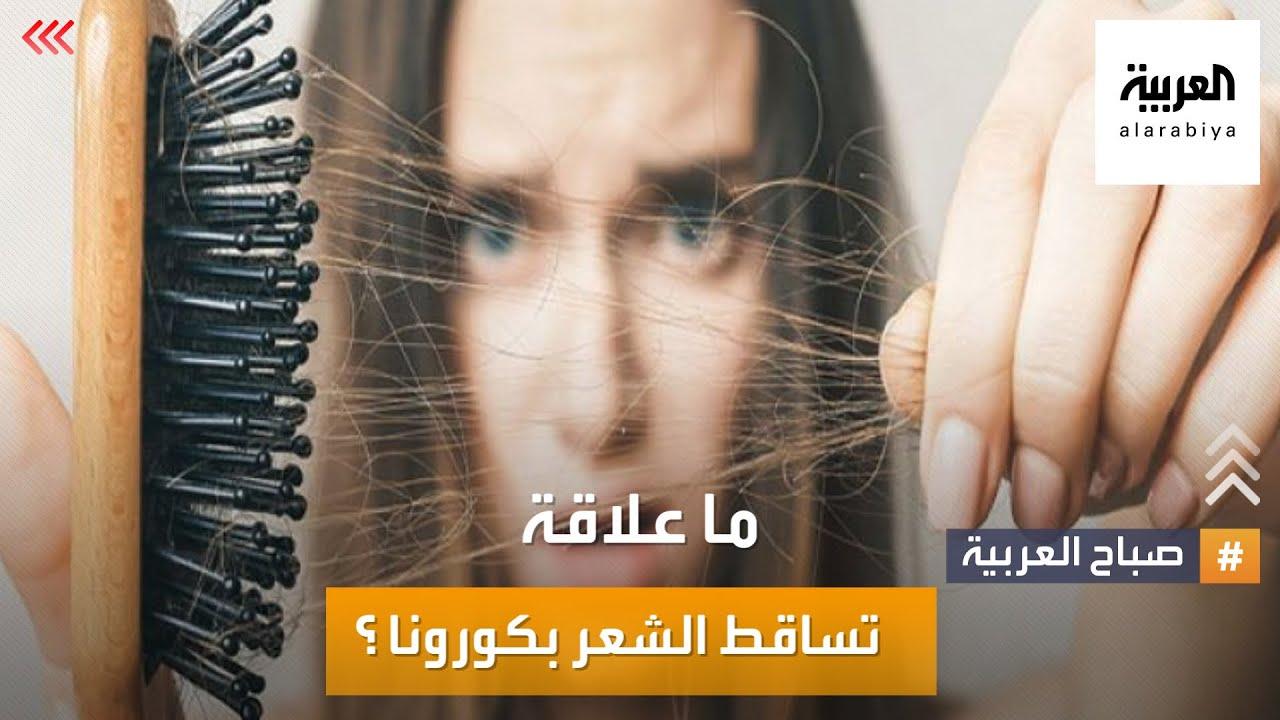 بعد الإصابة بكورونا.. تساقط الشعر بات أحد الأعراض الشائعة  - 11:54-2021 / 9 / 23