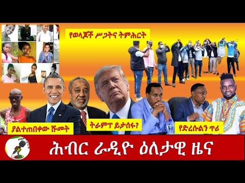 Hiber Radio Daily Ethiopian News 20, 2020 |ሕብር ሬዲዮ ዕለታዊ ዜና | Ethiopia