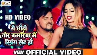 गे छौड़ी तोर कमरिया में स्प्रिंग सेट हौ - Gunjan Singh & Antra Singh Priyanka Latest Maghi Video 2020