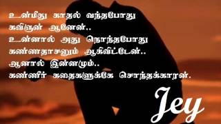Sarumathi nee than  Jey tamil sad song