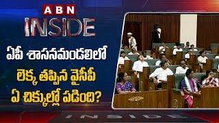 YCP Mistakes in AP Legislative Council | Inside | ABN Telugu
