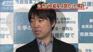 橋下市長の指示で・・・市バス運転手の年収4割減検討(12/02/27) thumbnail
