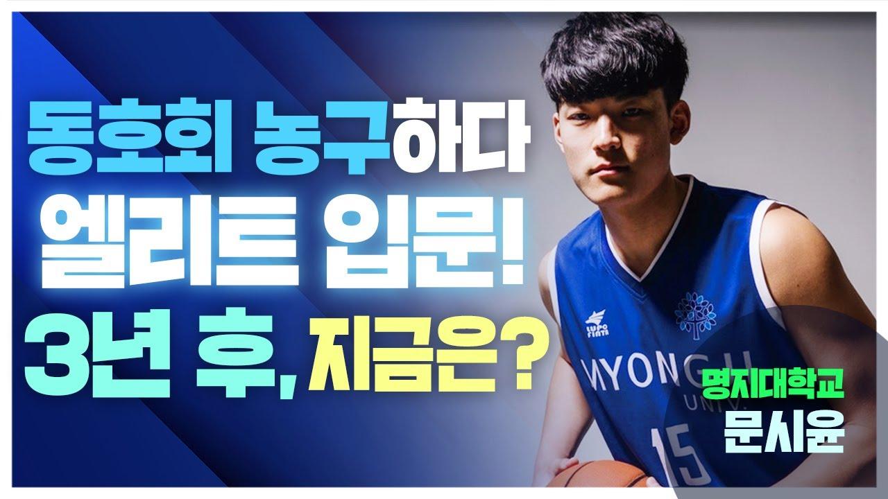 동호회 농구 씹어먹고 20살에 엘리트 전향한 선수 근황 l 농구인생 문시윤!