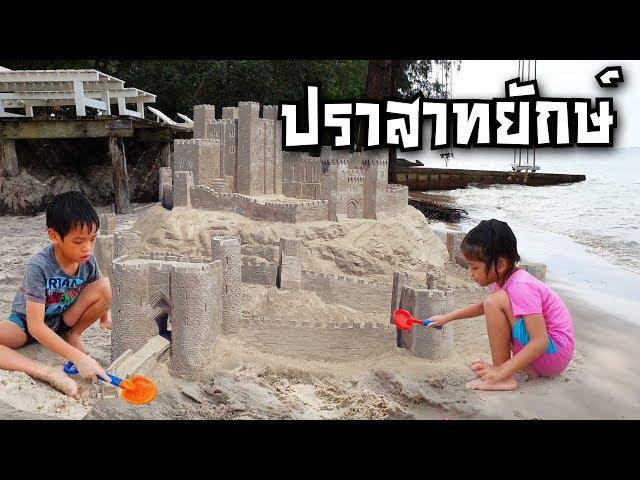 สร้างปราสาททรายยักษ์ !! Sand Castle for Kids !! - DING DONG DAD