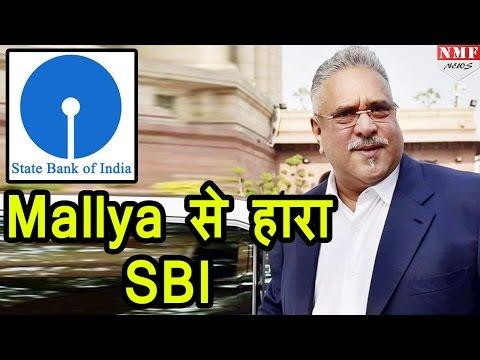 Vijay Mallya से हार गया State bank of India, नहीं वसूलेगा कर्ज