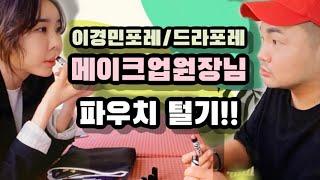 """[이경민포레]부산점""""메이크업 원장님""""…"""