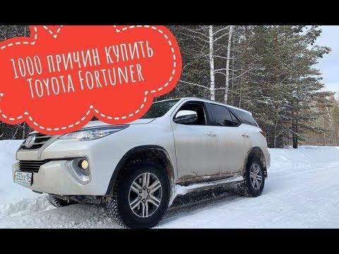 1000 причин купить Toyota Fortuner 2020