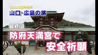 防府天満宮で安全祈願 最終回【V‐strom650】
