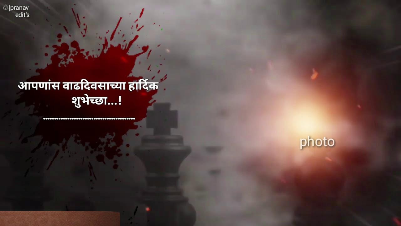 New Marathi Template Birthday Banner Youtube