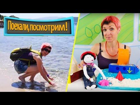 Поехали, посмотрим - Игрушки на пляже - Видео для детей