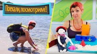 Передача для детей. Видео с Машей на пляже. Поехали, посмотрим!(Видео для детей от 2 лет. У Маши новые игрушки: корабль из картона, спасатель девочка и море с песком. Новая..., 2016-04-25T06:32:54.000Z)