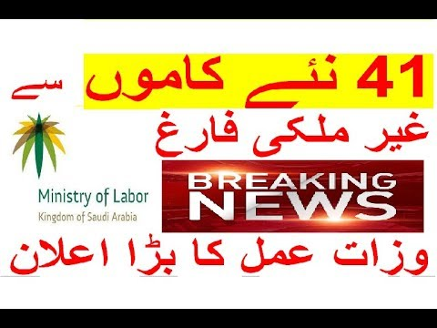 Breaking News: 41 new works not allowed for expatriates: Saudi arabia