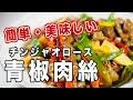 【青椒肉絲】プロ直伝!簡単で美味しいチンジャオロースの作り方!
