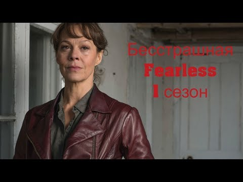 Бесстрашная(Fearless) 1 сезон 2 серия