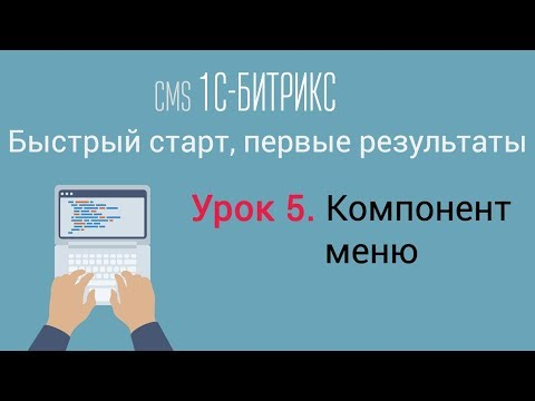 Урок 5. CMS 1C-Битрикс: управление сайтом. Компонент меню