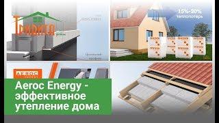 Aeroc Energy - эффективное утепление(, 2015-05-22T14:02:11.000Z)