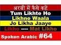 Spoken Arabic #64   Arabic Me kaise kahein Likho,mat Likho,Woh Likhta Hai,Likhna,Likhne Waala,Etc