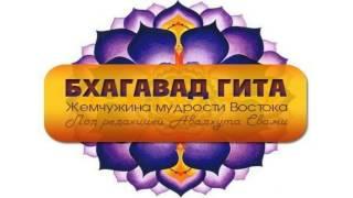 Бхагавад-гита - Глава 3. Йога деятельности