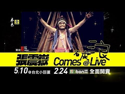 張震嶽-破浪 Comes @Live 演唱會 (CF)
