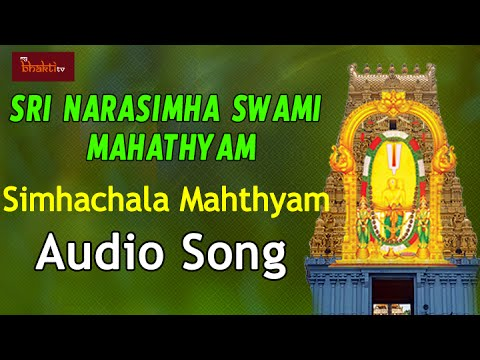 Simhachala Mahthyam Devotional Song | Sri Narasimha Swami Mahathyam Album