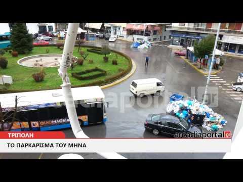 ArcadiaPortal.gr Με διαφορά το παρκάρισμα του μήνα!