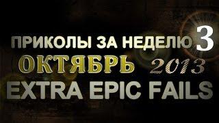 Лучшие Приколы За Неделю - Октябрь 2013 (Выпуск 44)