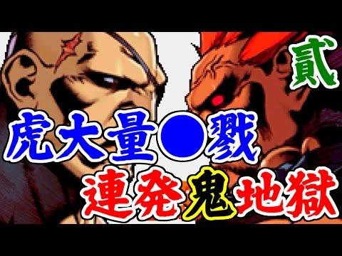[2/2] タイガージェノサイド連発鬼地獄(Sagat) - スーパーストリートファイターII X リバイバル(ゲームボーイアドバンス)