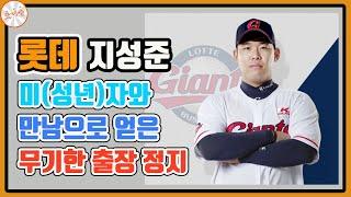 미(성년)자와 만남으로 얻은 '무기한 출정정지' _ 롯…