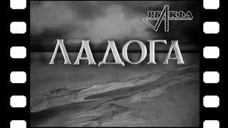 Документальный фильм «Ладога» (1943 г.) [оригинальный архивный файл]