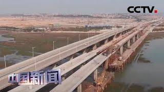 [中国新闻] 福建厦门:跨大嶝海峡高架桥11日贯通 | CCTV中文国际