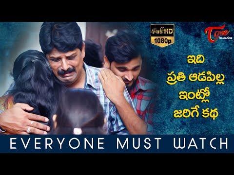 Pelli Muhurtham | Heart Touching Telugu Short Film 2018 | Directed by Vineeth Namindla - TeluguOne