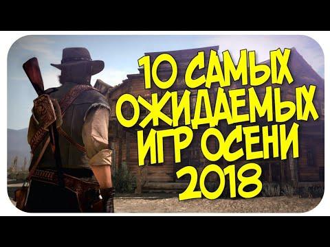 😱10 Самых Ожидаемых Игр Осени 2018 Года🔥