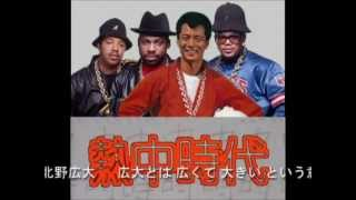 mashup vol.6-2 Walk This Way / RUN DMC ぼくの先生はフィーバー / 原...