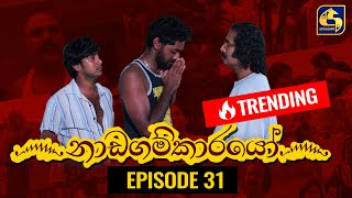 Nadagamkarayo Episode 31 ||''නාඩගම්කාරයෝ'' || 01st March 2021 Thumbnail