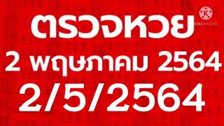 ตรวจหวย 2 พฤษภาคม 2564 ตรวจสลากกินแบ่งรัฐบาล หวย 2/5/2564