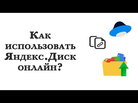 Как пользоваться Яндекс.Диском онлайн: загружать файлы, делиться ссылками на них