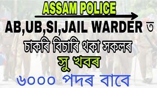 Assam Police AB,UB,SI And Jail Warder 2018 Good News// AB,UB,Jail Warder And SI ADMIT 2018/Jitu mani