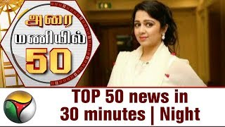 TOP 50 news in 30 minutes | Night 25-07-2017 Puthiya Thalaimurai TV News