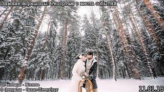 BTS: Зимний стилизованный воркшоп по свадебной фотографии(, 2015-01-14T14:52:48.000Z)